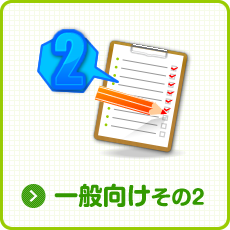 check_menu4