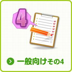 check_menu6